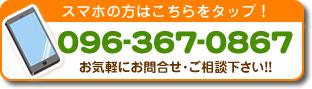 熊本市東区おはな整骨院健軍院電話